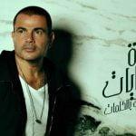 كلمات اغنية حلوه البدايات عمرو دياب