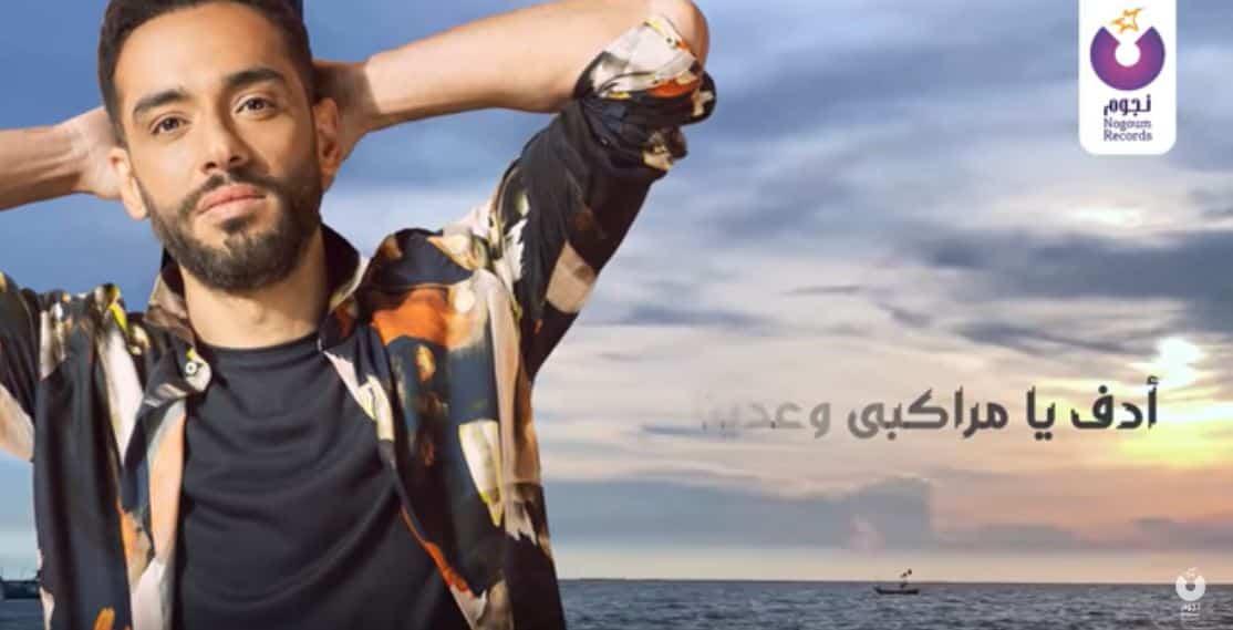 كلمات اغنية قدف يا مراكبي رامي جمال