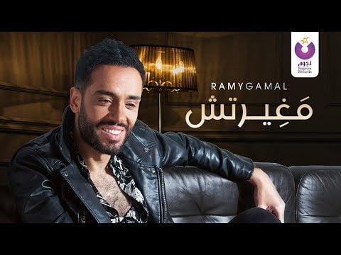 كلمات اغنية مغيرتش رامي جمال