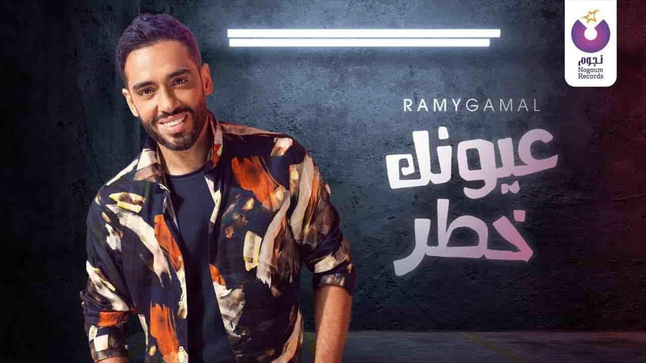كلمات اغنية عيونك خطر رامي جمال