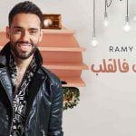 كلمات اغنية مين غيرك في القلب رامي جمال