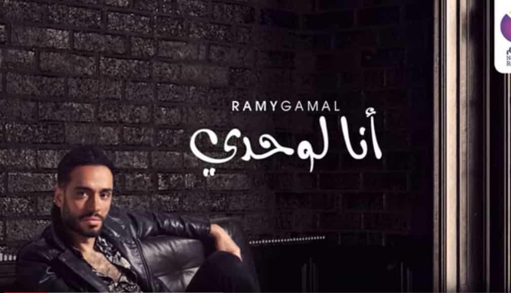 كلمات اغنية انا لوحدي رامي جمال