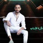 كلمات اغنية فكرة المتساب رامي جمال