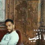 كلمات اغنية بعد ما اغيب رامي جمال