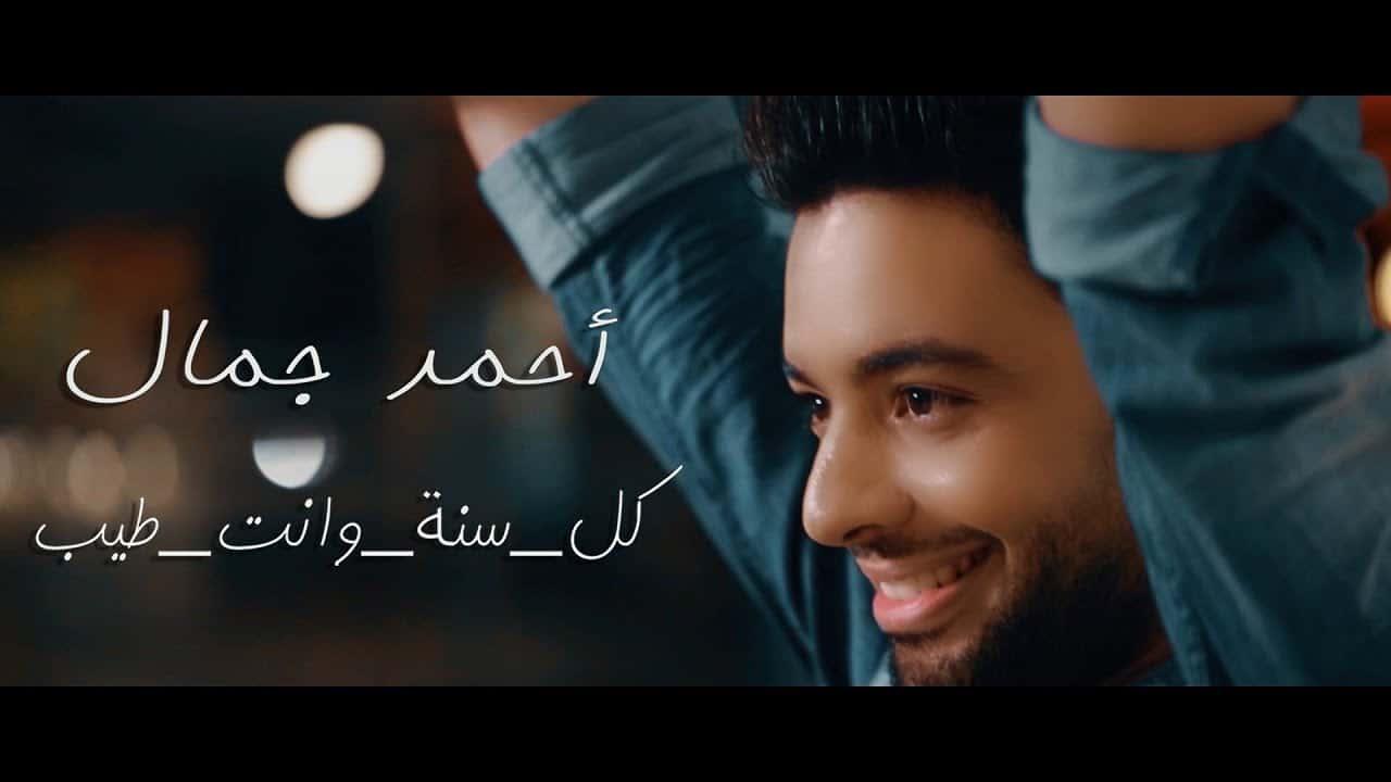 كلمات اغنية كل سنه وانت طيب احمد جمال