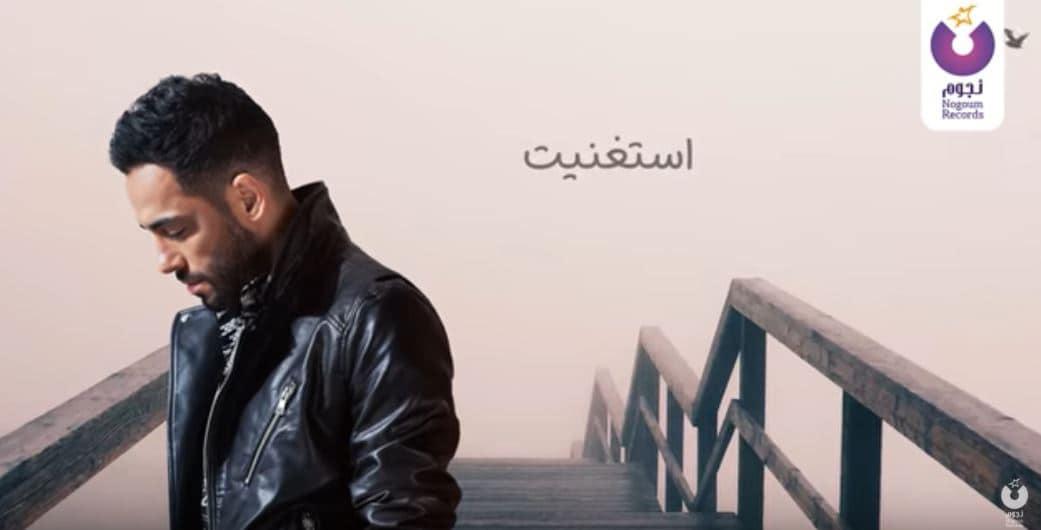 كلمات اغنية استغنيت رامي جمال