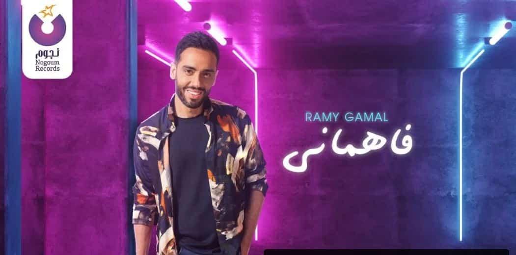 كلمات اغنية فاهماني رامي جمال