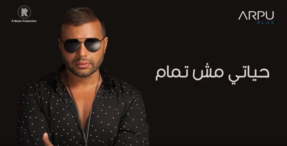 كلمات اغنية حياتي مش تمام رامي صبري