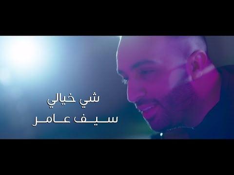 كلمات اغنية شئ خيالي سيف عامر
