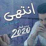 كلمات اغنية انتهي موضوعك محمد السالم