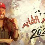 كلمات اغنية الطير الطاير محمد السالم