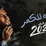 كلمات اغنية وجه للكمر محمد السالم