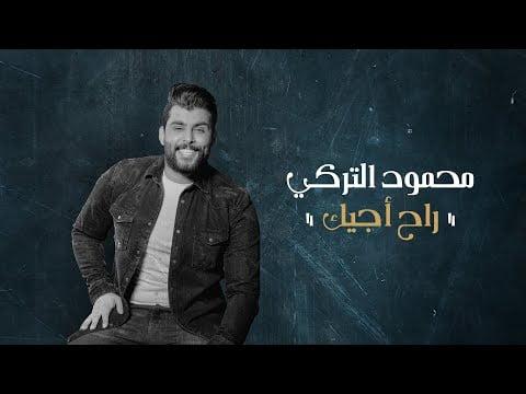 كلمات اغنية راح اجيك محمود التركي