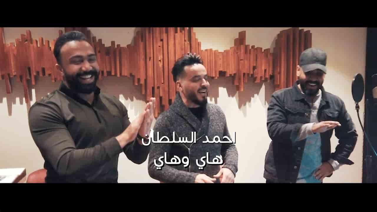 كلمات اغنية هاي وهاي احمد السلطان