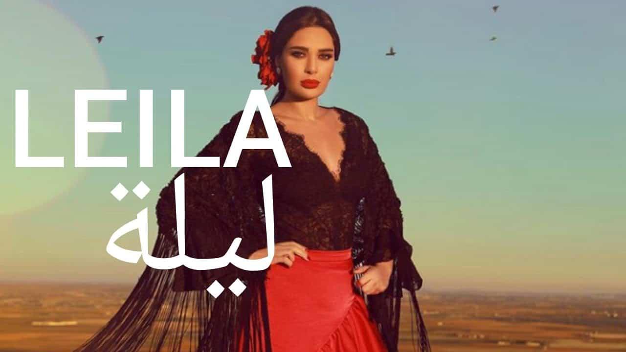 كلمات اغنية ليلة سيرين عبد النور