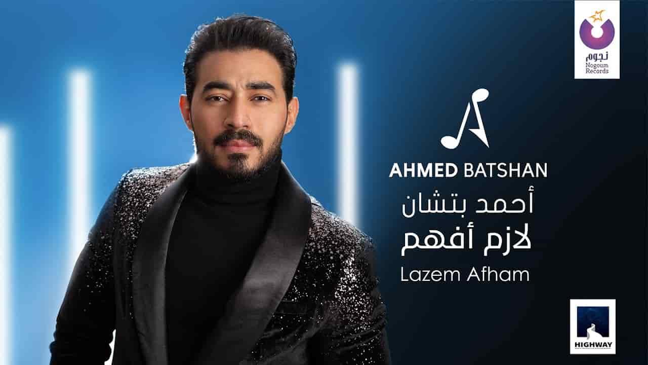 كلمات اغنية لازم أفهم احمد بتشان