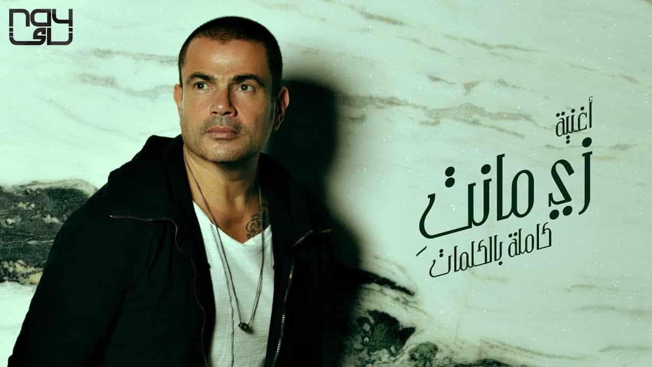 كلمات اغنية انتي زي ما انتي عمرو دياب