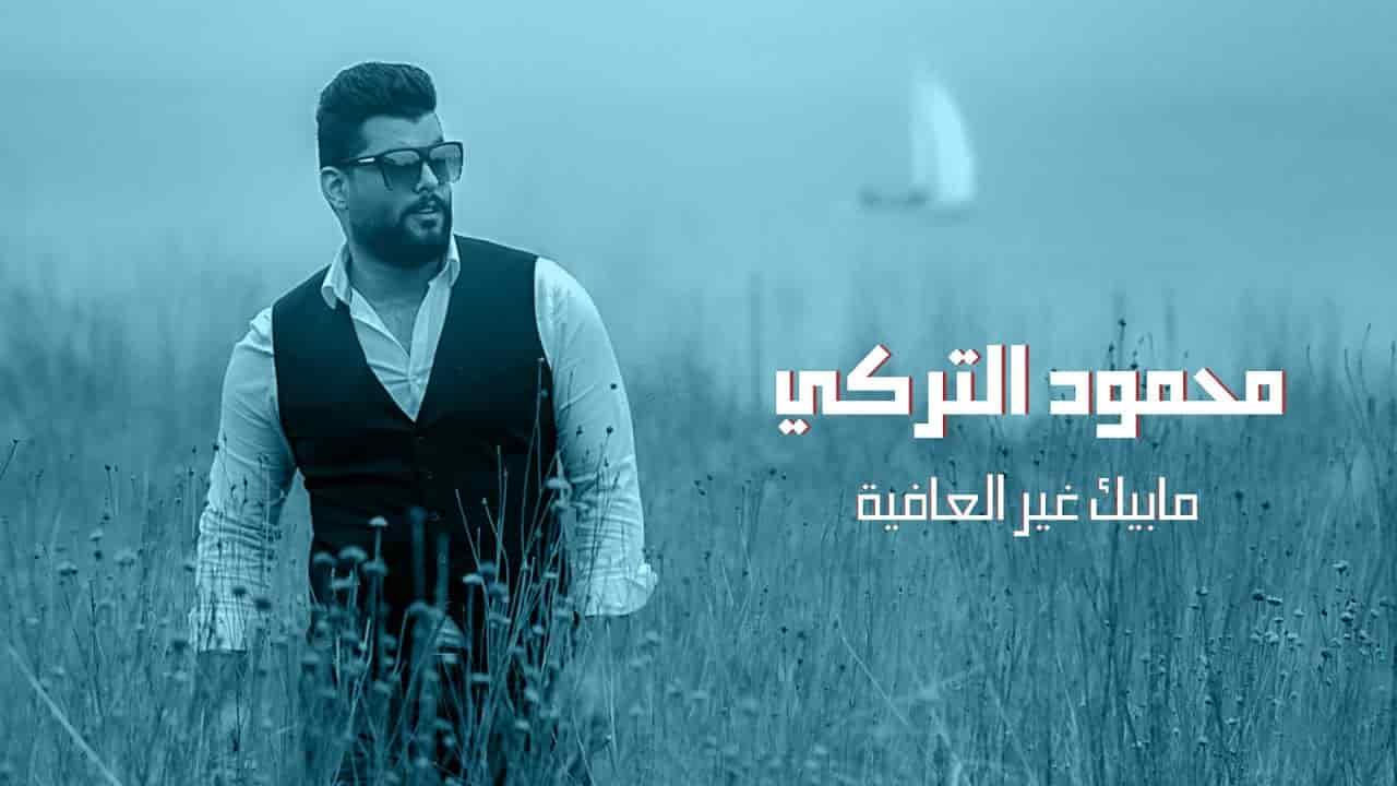 كلمات اغنية ما بيك غير العافية محمود التركي