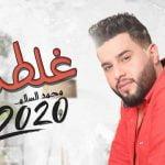 كلمات اغنية غلطتي محمد السالم