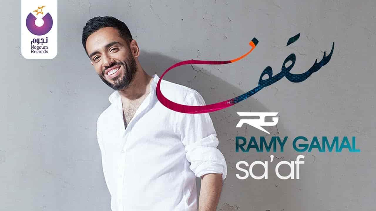 كلمات اغنية سقف رامي جمال