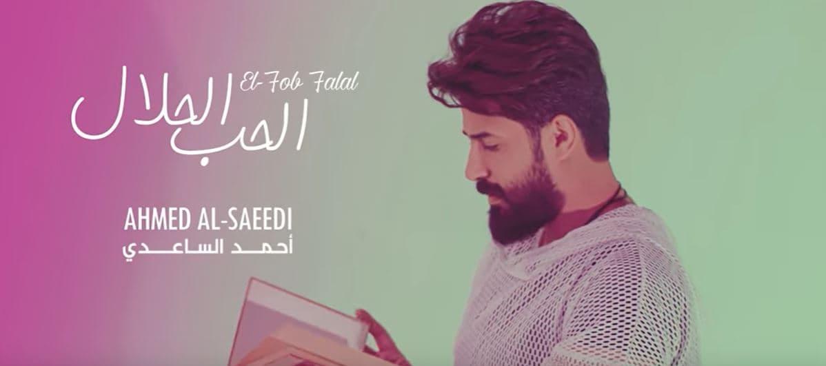 كلمات اغنية الحب الحلال احمد الساعدي