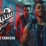 كلمات اغنية ستينج محمد رمضان
