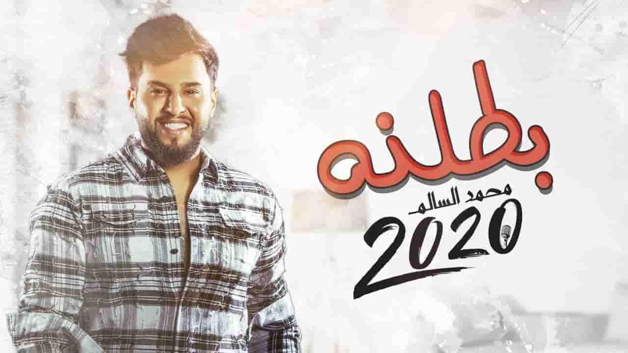كلمات اغنية بطلنه محمد السالم