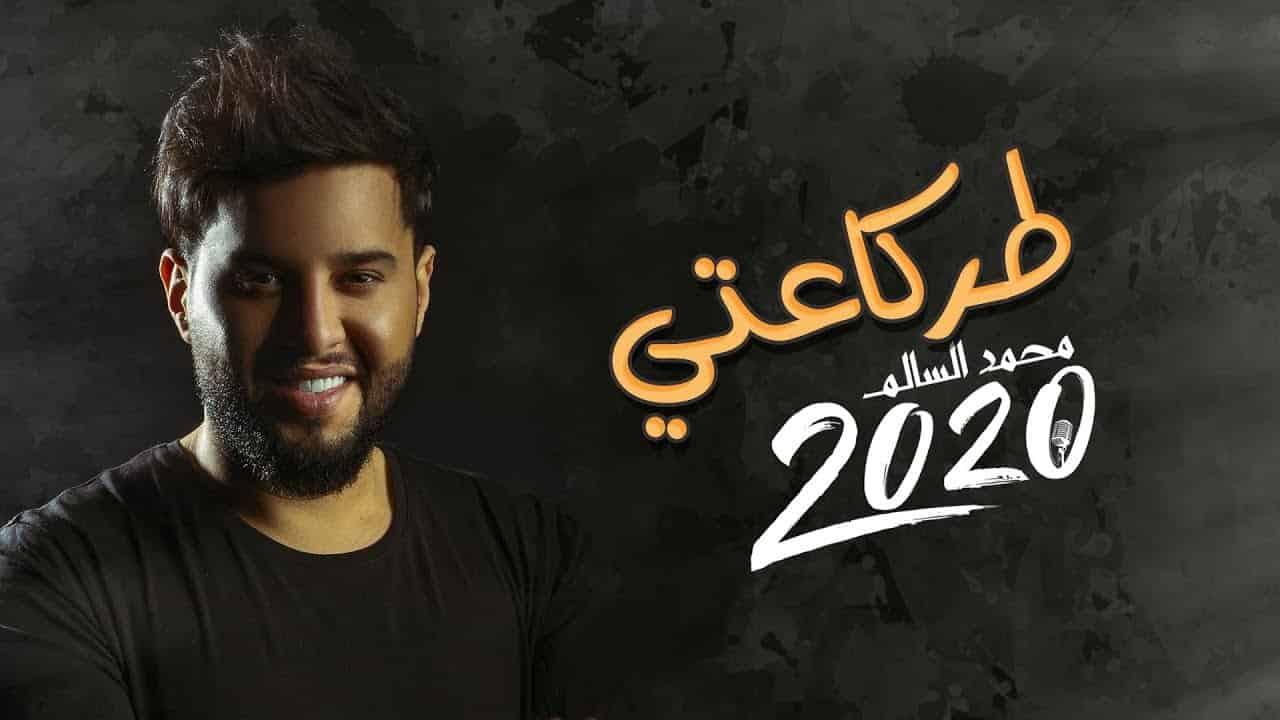 كلمات اغنية طركاعتي محمد السالم