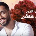 كلمات اغنية بيهم كلهم رامي جمال