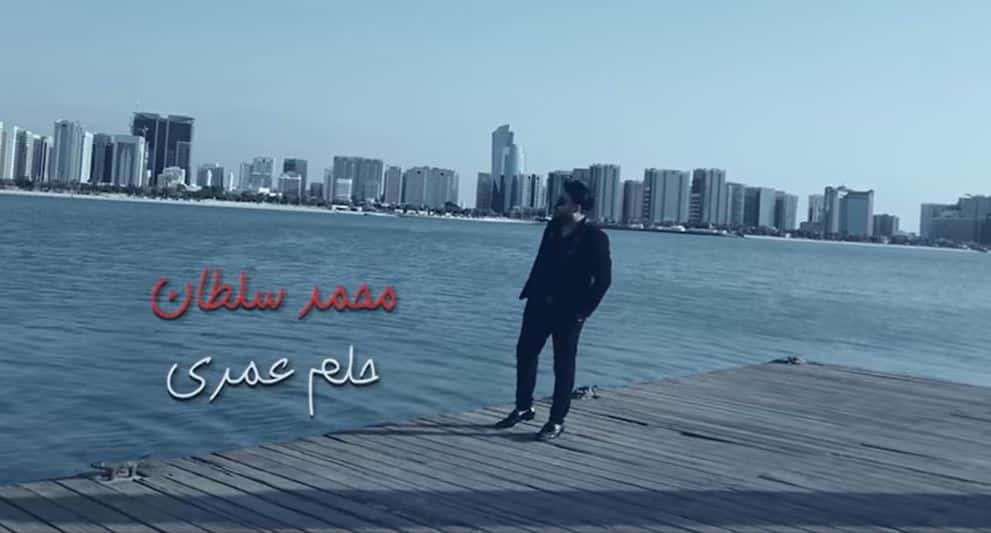 كلمات اغنية حلم عمري محمد سلطان