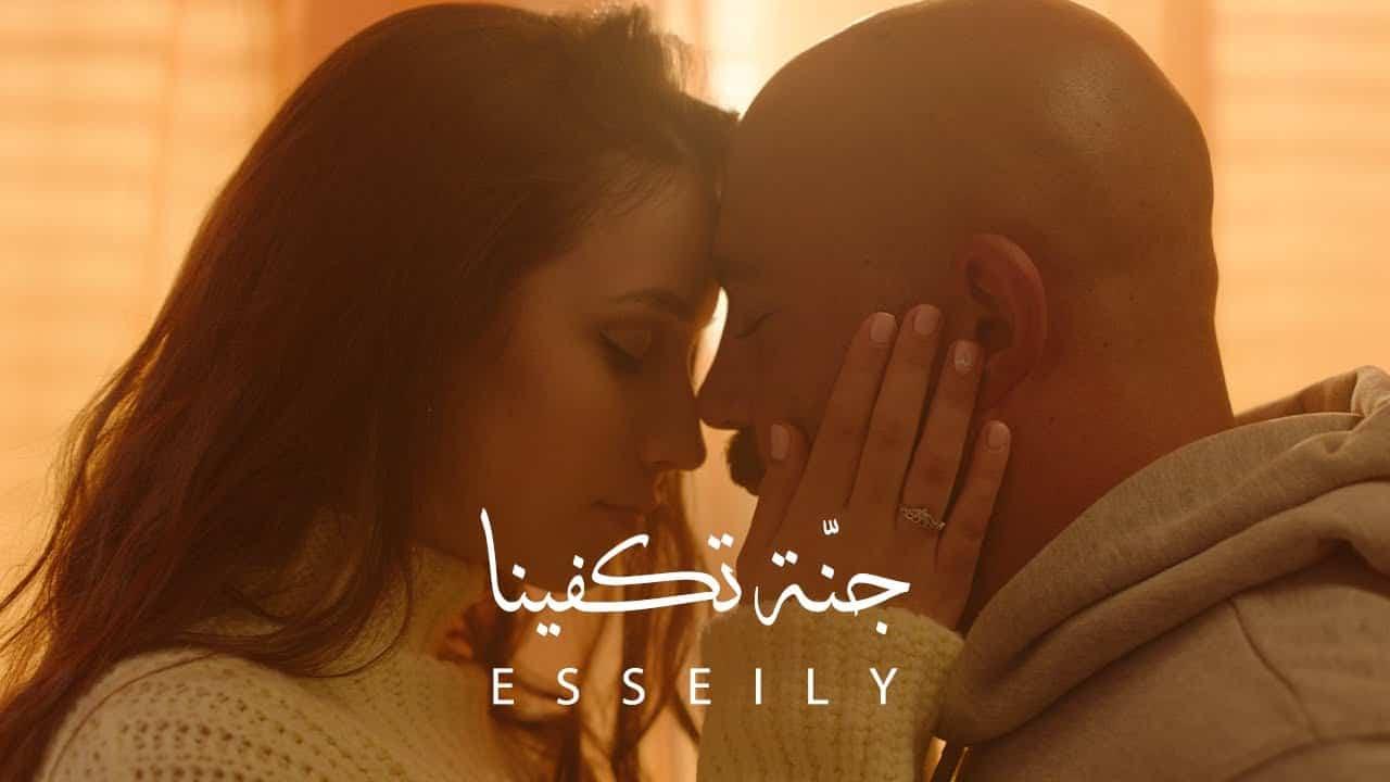 كلمات اغنية جنة تكفينا محمود العسيلي