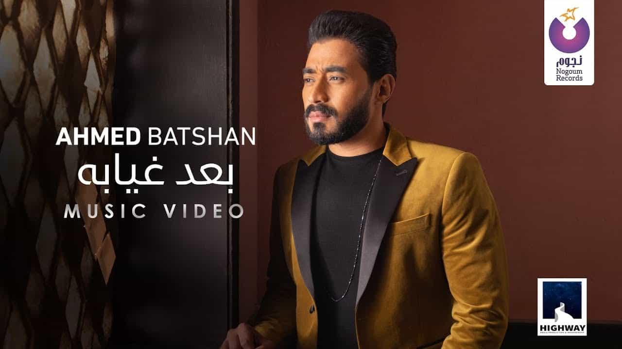 كلمات اغنية بعد غيابه احمد بتشان