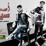 كلمات مهرجان اصحاب سيجارة محمد مزيكا