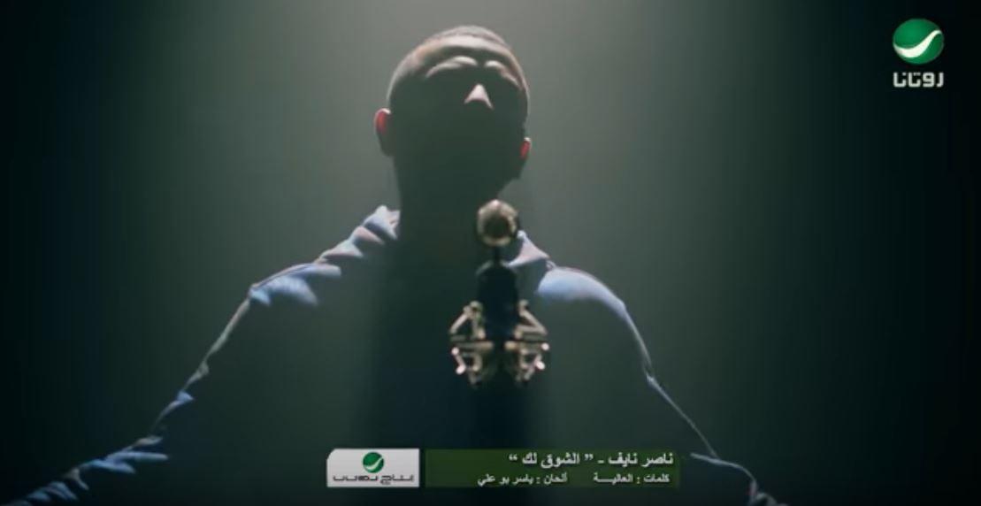 كلمات اغنية الشوق لك ناصر