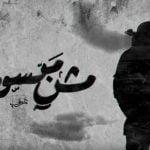 كلمات اغنية مش مبسوط عمار حسني