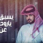 كلمات اغنية يسبق بي عبدالله ال مخلص