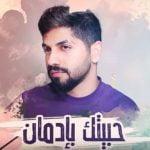 كلمات اغنية حبيتك بادمان محمد الشحي
