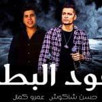كلمات مهرجان عود البطل حسن شاكوش