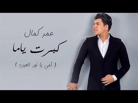 كلمات اغنية كبر ياما عمر كمال