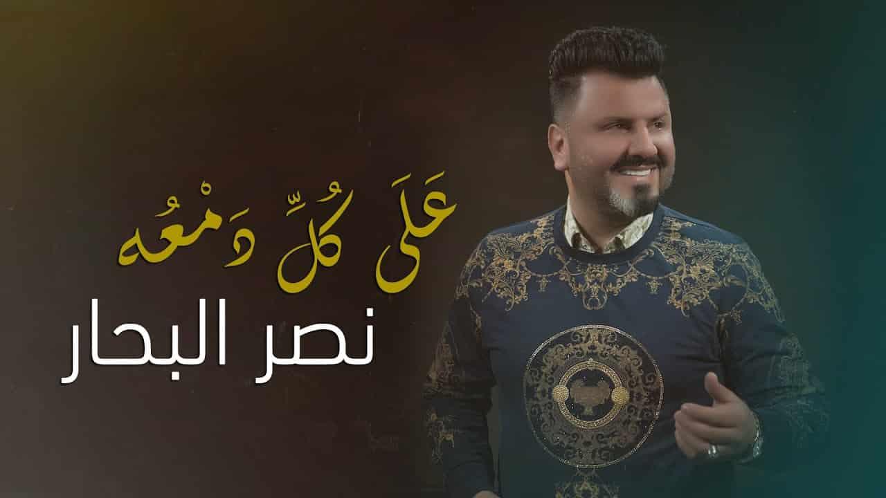 كلمات اغنية علي كل دمعه نصر البحار