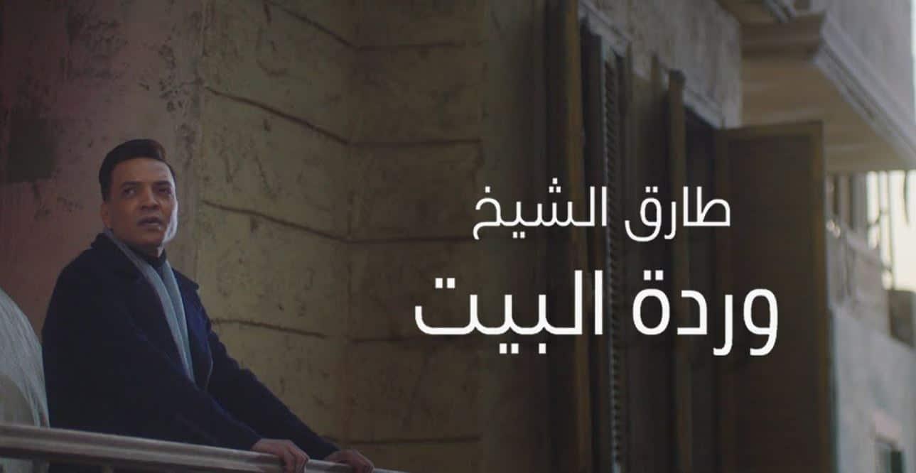 كلمات اغنية وردة البيت طارق الشيخ