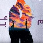 كلمات اغنية علي بالي مسلم