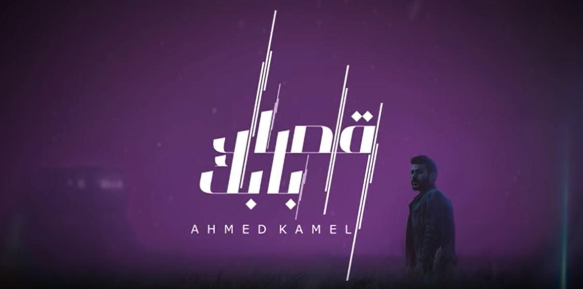 كلمات اغنية قصاد بابك احمد كامل