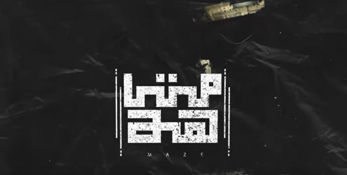 كلمات اغنية متاهه عمار حسني
