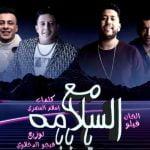 كلمات مهرجان مع السلامه يابا حسن شاكوش