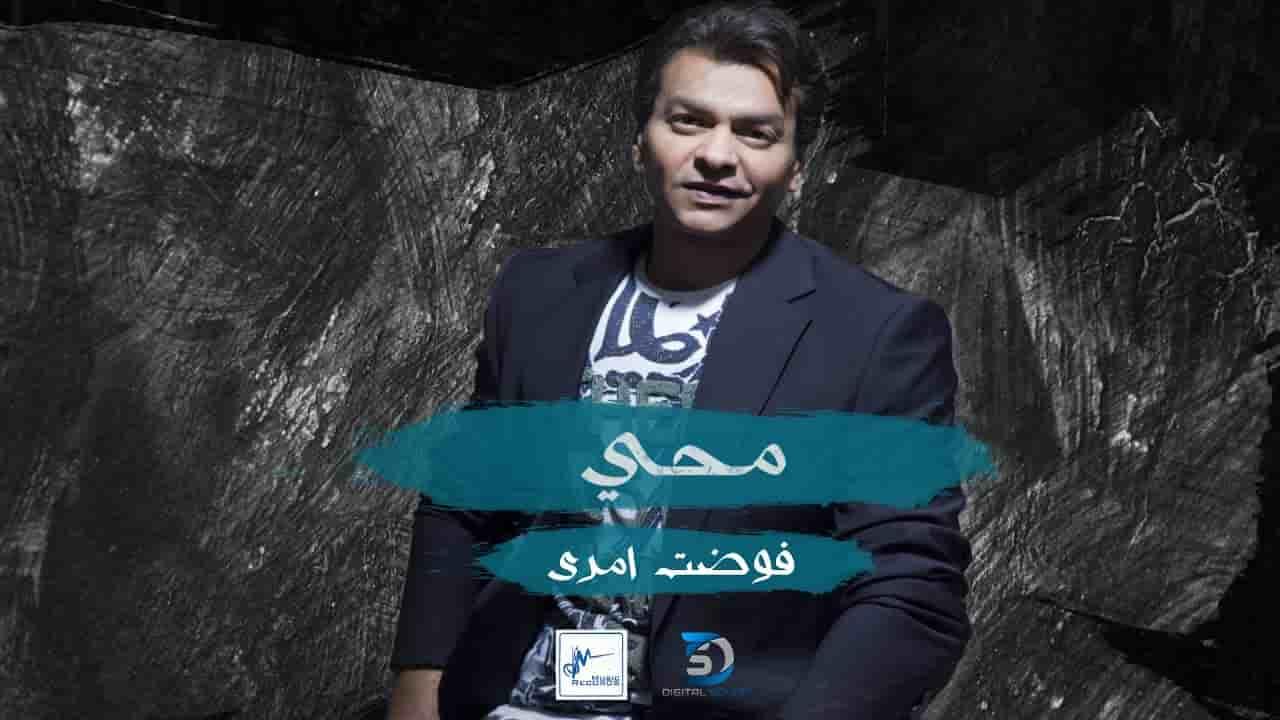 كلمات اغنية فوضت امري محمد محي