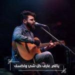 كلمات اغنية سكون مسلم