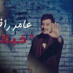كلمات اغنية خبالي عامر رافت