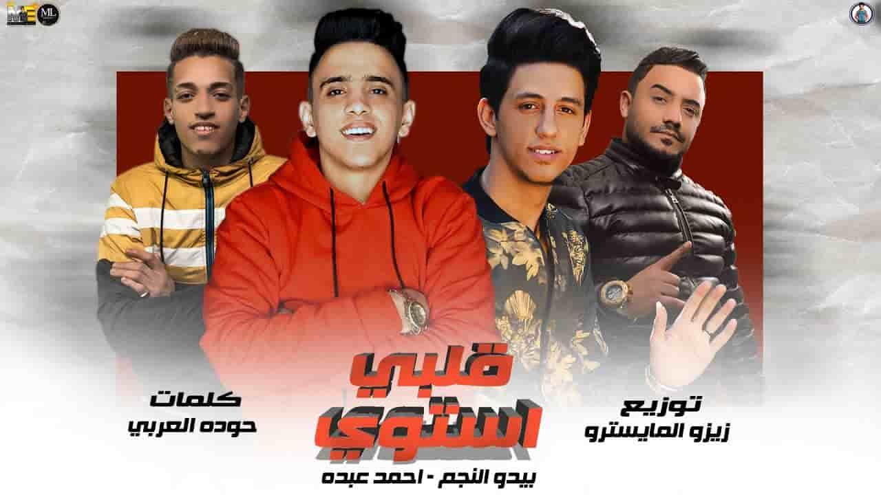 كلمات مهرجان قلبي استوي احمد عبده