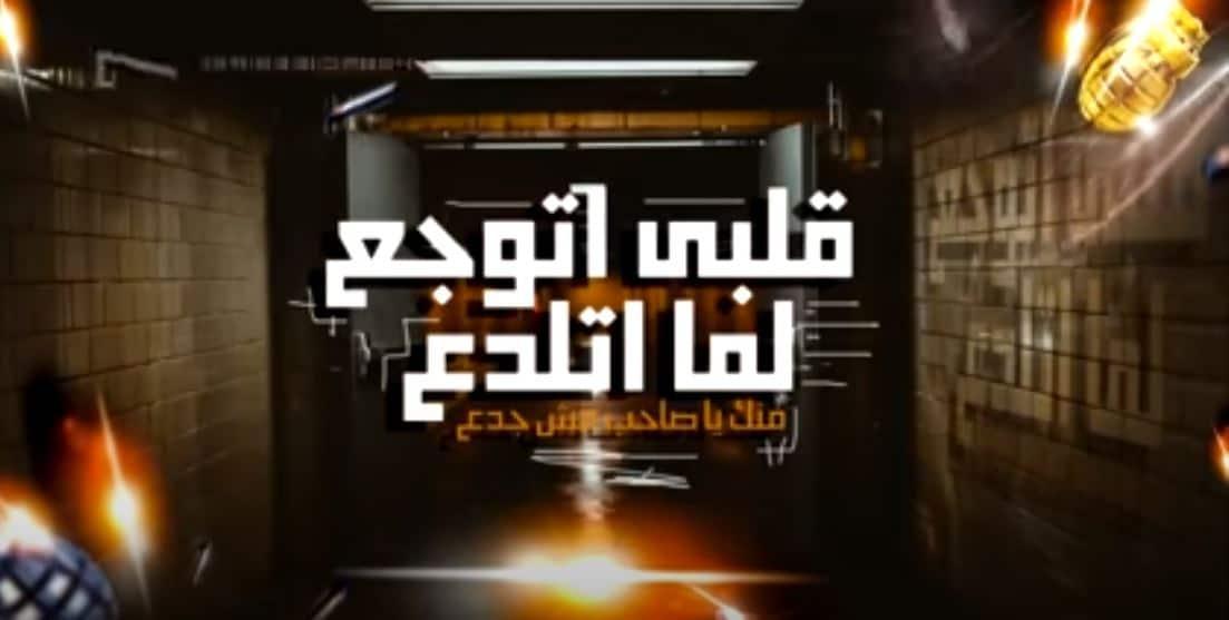 كلمات مهرجان قلبي اتوجع لما اتلدع عبده سيطرة
